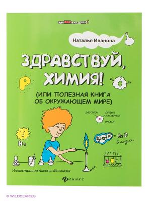 Здравствуй, химия! или Полезная книга об окружающейм мире Феникс. Цвет: зеленый