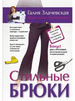 Стильные брюки. Шьем легко и просто, без примерок подгонок + DVD Издательство АСТ. Цвет: белый