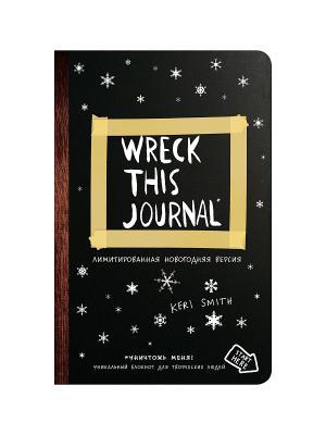 Уничтожь меня! Уникальный блокнот для творческих людей (новогоднее оформление) Эксмо. Цвет: черный