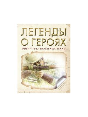 Легенды о героях: Робин Гуд. Вильгельм Телль. Мировая культура: первое знакомство Энас-Книга. Цвет: коричневый