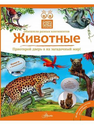 Животные Издательство АСТ. Цвет: белый