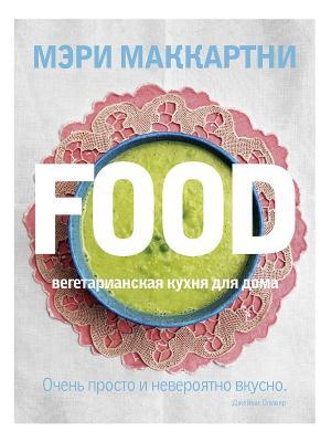FOOD. Вегетарианская кухня для дома Издательство КоЛибри. Цвет: белый