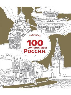 Сто лучших мест России (раскраска) Эксмо. Цвет: белый