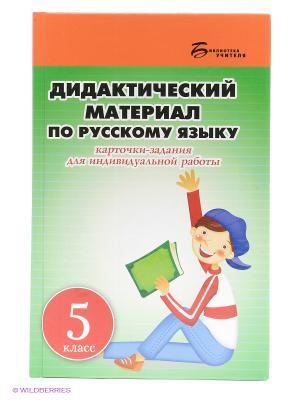Дидактический материал по русскому языку: 5 класс. Феникс. Цвет: зеленый