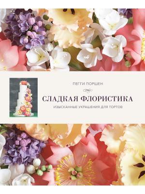 Сладкая флористика: Изысканные украшения для тортов Издательство КоЛибри. Цвет: белый