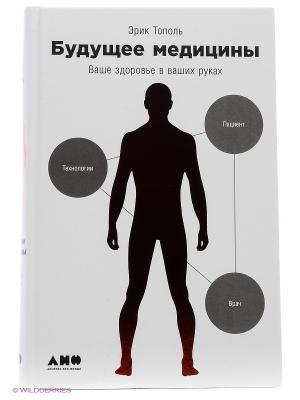 Будущее медицины: Ваше здоровье в ваших руках Альпина нон-фикшн. Цвет: белый