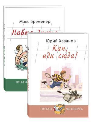 ЗДРАВСТВУЙ, ЛЕТО! Комплект из 2-х книг Энас-Книга. Цвет: белый