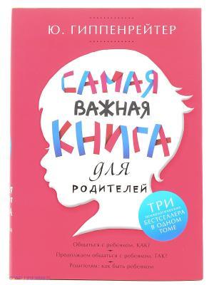 Самая важная книга для родителей Издательство АСТ. Цвет: фуксия
