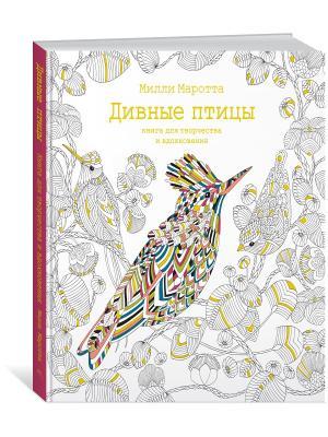 Дивные птицы. Книга для творчества и вдохновения Издательство Махаон. Цвет: белый