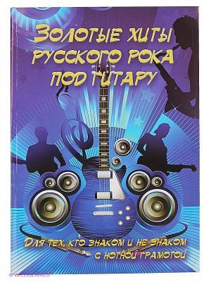 Золотые хиты русского рока под гитару Феникс. Цвет: белый
