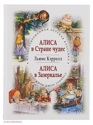 Алиса в Стране чудес.Алиса Зазеркалье Издательство СЗКЭО. Цвет: белый