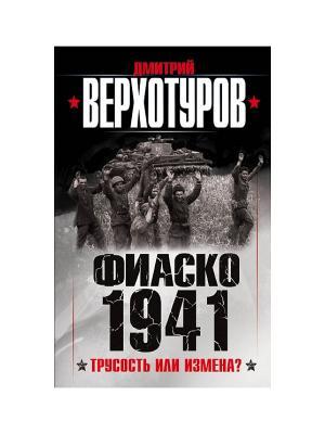 Фиаско 1941: трусость или измена? Эксмо. Цвет: бронзовый, серый, хаки