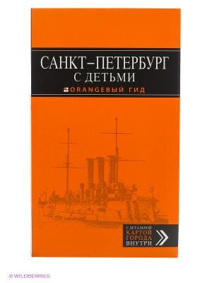 Санкт-Петербург с детьми: путеводитель. 2-е издание Эксмо. Цвет: оранжевый