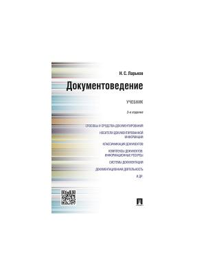 Документоведение.Уч.3-е изд. Проспект. Цвет: белый