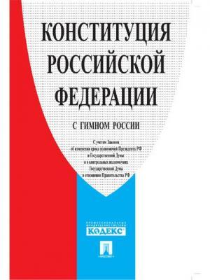 Конституция Российской Федерации (с гимном России). Проспект. Цвет: белый