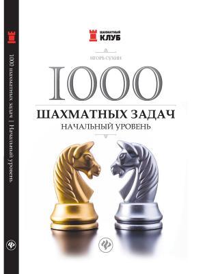 1000 шахматных задач: начальный уровень Феникс. Цвет: белый