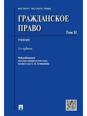 Гражданское право. Учебник. Том 2.-2-е изд. Проспект. Цвет: белый
