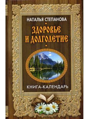 Здоровье и долголетие (Книга-календарь) Рипол-Классик. Цвет: белый