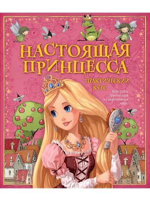 Настоящая принцесса. Практический курс Издательство Махаон. Цвет: белый