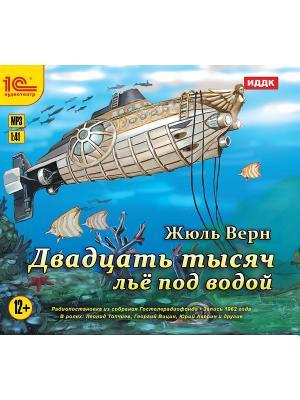 Аудиокнига. Жюль Верн. Двадцать тысяч лье под водой. 1С-Паблишинг. Цвет: белый