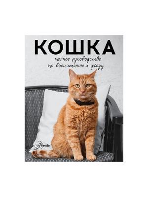 Кошка. Полное руководство по воспитанию и уходу Издательство АСТ. Цвет: белый