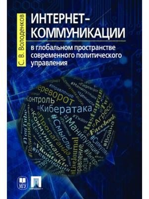 Интернет-коммуникации в глобальном пространстве современного политического управления. Проспект. Цвет: белый