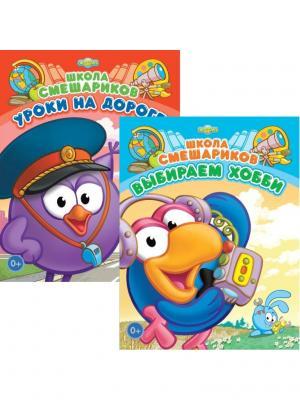 Школа Смешариков. Развивающие книги. Бандл №1 НД плэй. Цвет: красный, голубой, фиолетовый