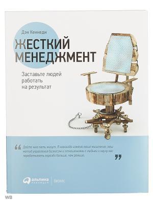 Жесткий менеджмент: Заставьте людей работать на результат (обложка с клапанами) Альпина Паблишер. Цвет: белый