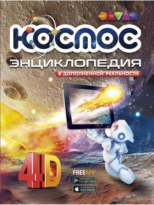 Энциклопедия Космос 4D, А4, твердая обложка DEVAR. Цвет: темно-синий, золотистый, хаки