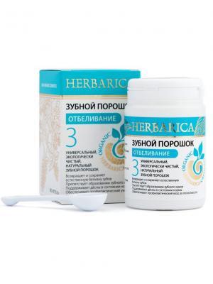 Зубной порошок HERBARICA №3, Отбеливание 50 БиоБьюти. Цвет: белый