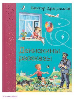 Книга Денискины рассказы Эксмо. Цвет: морская волна
