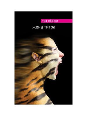 Жена тигра Эксмо. Цвет: белый