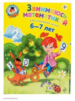 Книга Занимаюсь математикой: 6-7 лет Эксмо. Цвет: желтый