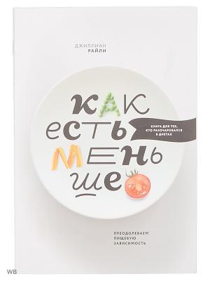 Как есть меньше. Преодолеваем пищевую зависимость Издательство Манн, Иванов и Фербер. Цвет: белый