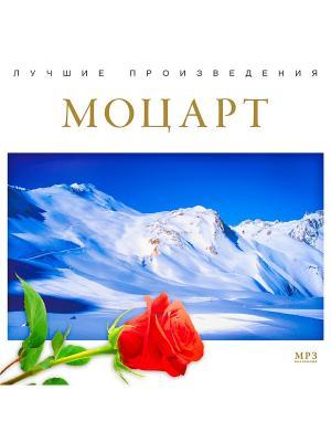 Лучшие произведения. Моцарт (компакт-диск MP3) RMG. Цвет: прозрачный