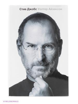 Стив Джобс (суперобложка) Издательство АСТ. Цвет: белый