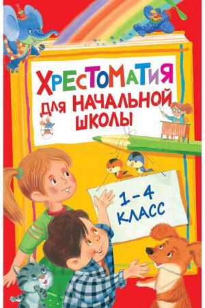 Хрестоматия начальной школы Росмэн. Цвет: none