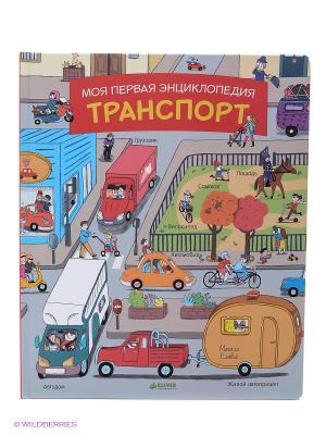 Моя первая энциклопедия. Транспорт Издательство CLEVER. Цвет: бирюзовый