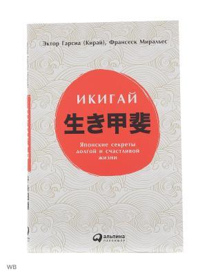 Икигай: Японские секреты долгой и счастливой жизни Альпина Паблишер. Цвет: белый