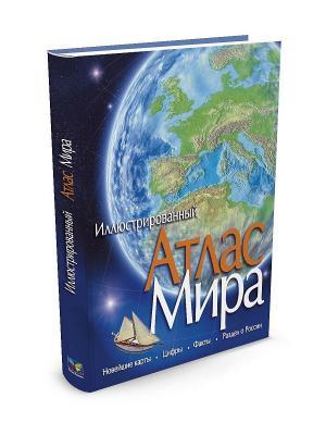Атлас мира Издательство Махаон. Цвет: синий, белый