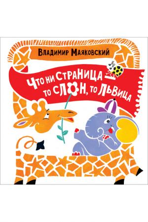 Что ни страница. Маяковский Росмэн. Цвет: оранжевый