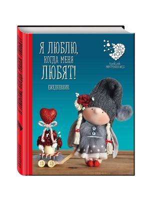 Подарочный недатированный ежедневник. Куклы Елены Гридневой. Я люблю, когда меня любят! Эксмо. Цвет: белый