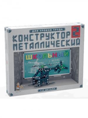Конструктор металлический для уроков труда Школьный-2 (132 эл) Десятое королевство. Цвет: серый, белый, голубой
