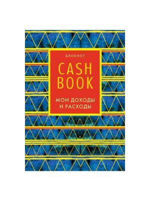 CashBook. Мои доходы и расходы. 5-е издание (8 оформление) Эксмо. Цвет: желтый