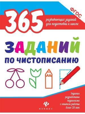 365 заданий по чистописанию Феникс. Цвет: белый