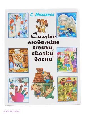 Самые любимые стихи, сказки, басни Издательство АСТ. Цвет: белый