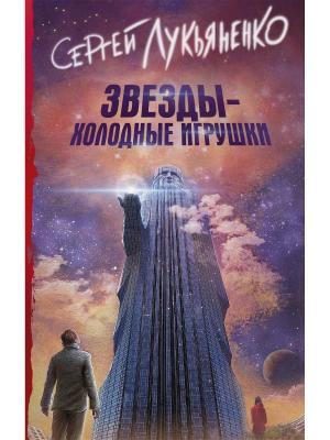 Звезды - холодные игрушки Издательство АСТ. Цвет: белый
