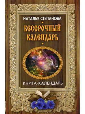 Бессрочный календарь (Книга-календарь) Рипол-Классик. Цвет: белый