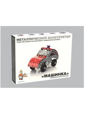 Конструктор металлический с подвижными деталями Машинка Десятое королевство. Цвет: серый меланж, белый, красный