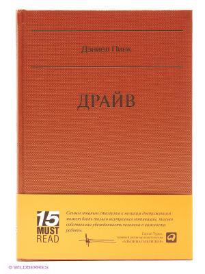 Драйв: Что на самом деле нас мотивирует (Серия 15 MustRead) Альпина Паблишер. Цвет: коричневый